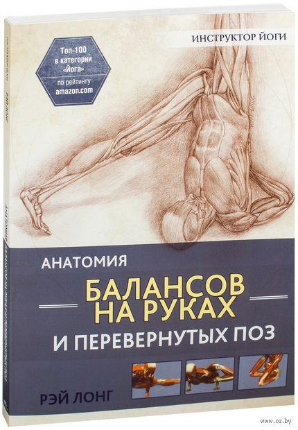 Анатомия балансов на руках и перевернутых поз — фото, картинка