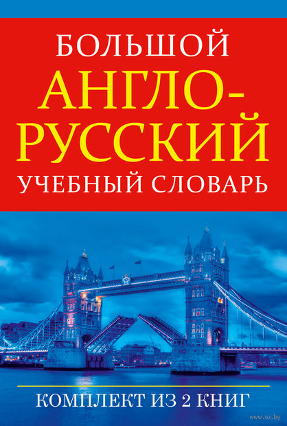 Большой англо-русский учебный словарь (комплект из 2-х книг) — фото, картинка
