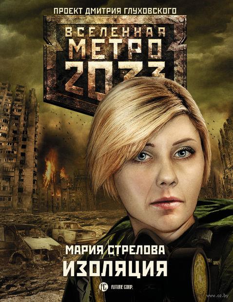 Изоляция (м). Мария Стрелова