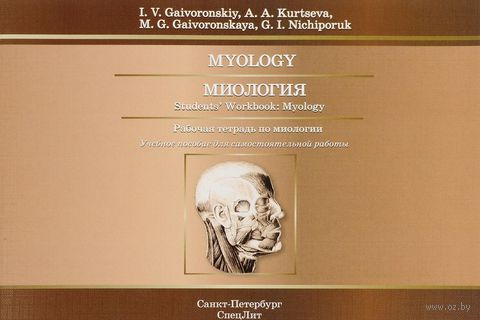 Myology: Student's Workbook