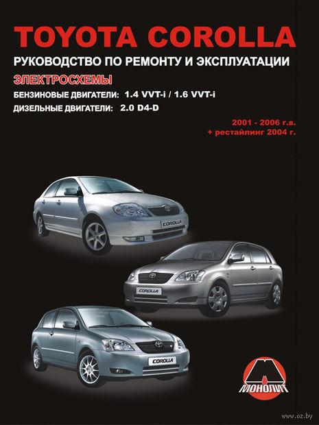 Toyota Corolla 2001-2006 г. Руководство по ремонту и эксплуатации