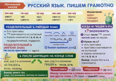 Русский язык. Пишем грамотно