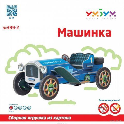 """Сборная модель из картона """"Машинка"""" (синяя) — фото, картинка"""