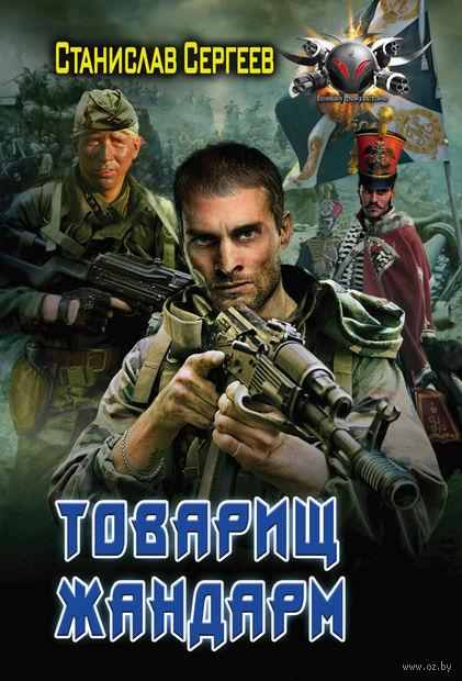 Товарищ жандарм (м) — фото, картинка