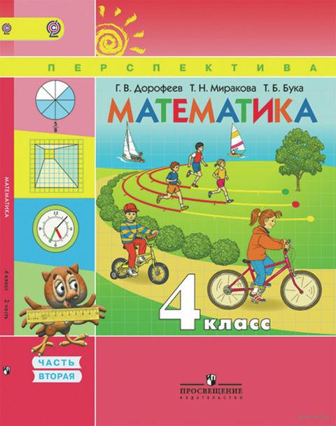 Математика. 4 класс. Часть 2 — фото, картинка