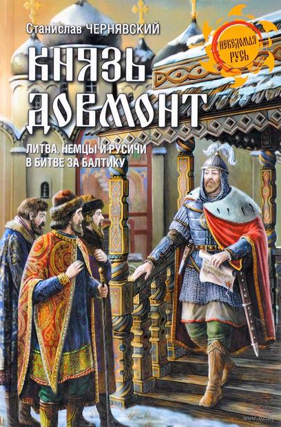 Князь Довмонт. Литва, немцы и русичи в борьбе за Балтику — фото, картинка