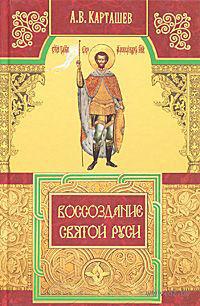 Воссоздание святой Руси — фото, картинка