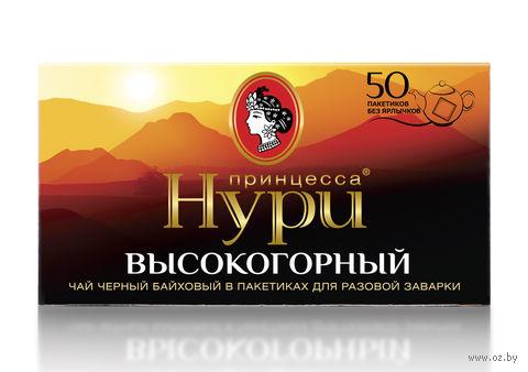 """Чай черный """"Принцесса Нури. Высокогорный"""" (50 пакетиков; без ярлычков) — фото, картинка"""