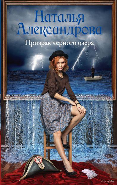 Призрак черного озера — фото, картинка
