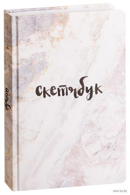 Скетчбук классический (145х220 мм; мрамор) — фото, картинка