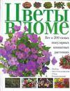 Цветы в доме. Все о 200 самых популярных комнатных растениях. Халина Хейц, Кристина Рехт, Эриха  Маркманн