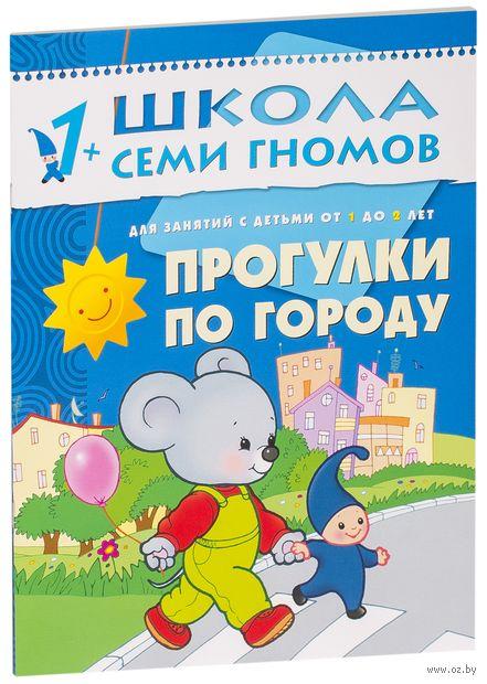 Прогулки по городу. Для занятий с детьми от 1 до 2 лет. Дарья Денисова
