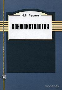 Конфликтология. Николай Леонов