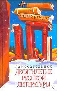 Замечательное десятилетие русской литературы. Андрей Немзер