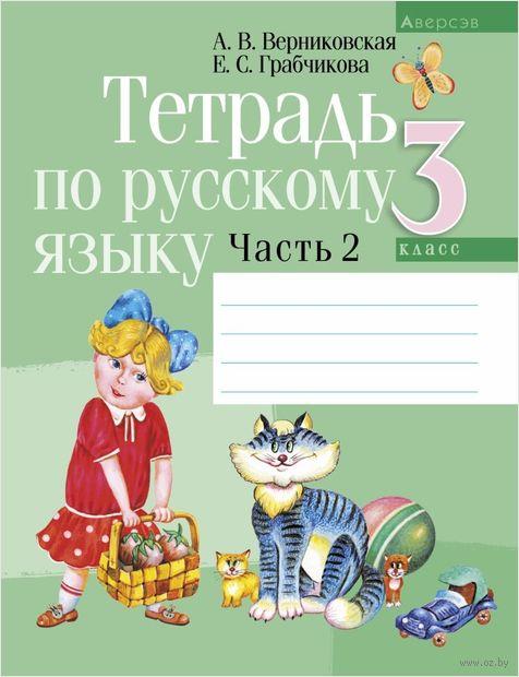 Тетрадь по русскому языку. 3 класс. В 2-х частях. Часть 2. Алла Верниковская, Елена Грабчикова