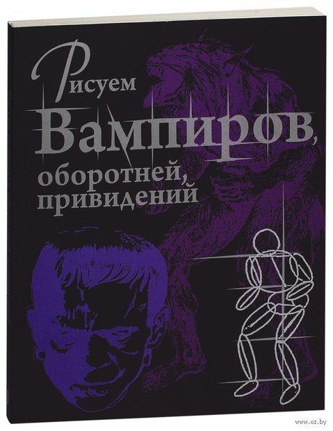 Рисуем вампиров, оборотней, привидений. Джейн Робертсон