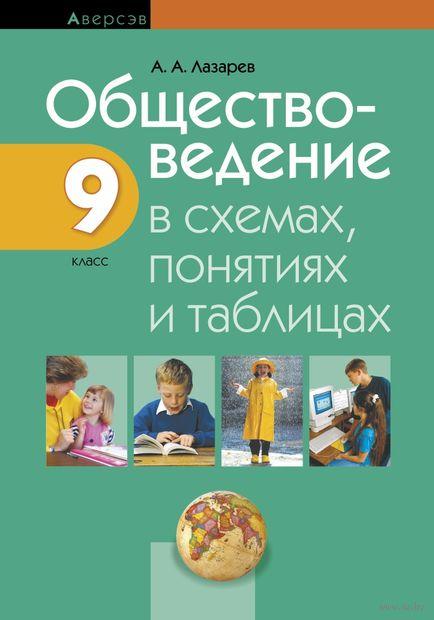 Обществоведение в схемах, понятиях и таблицах. 9 класс — фото, картинка