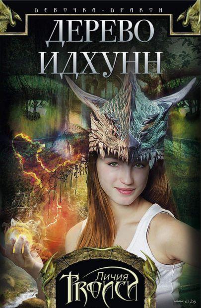 Девочка-дракон. Книга 2. Дерево Идхунн. Личия Троиси