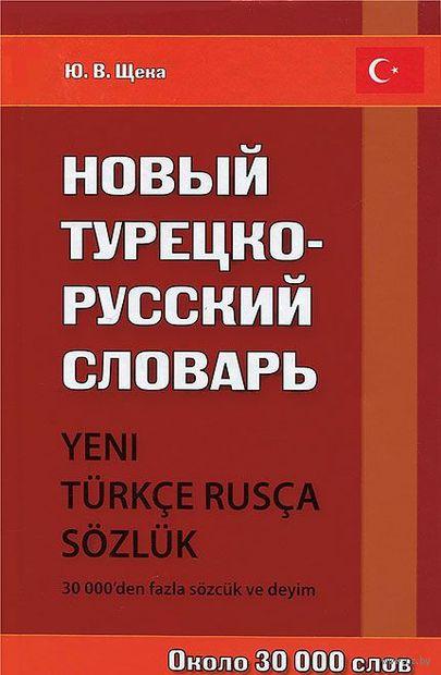 Новый турецко-русский словарь. Ю. Щека