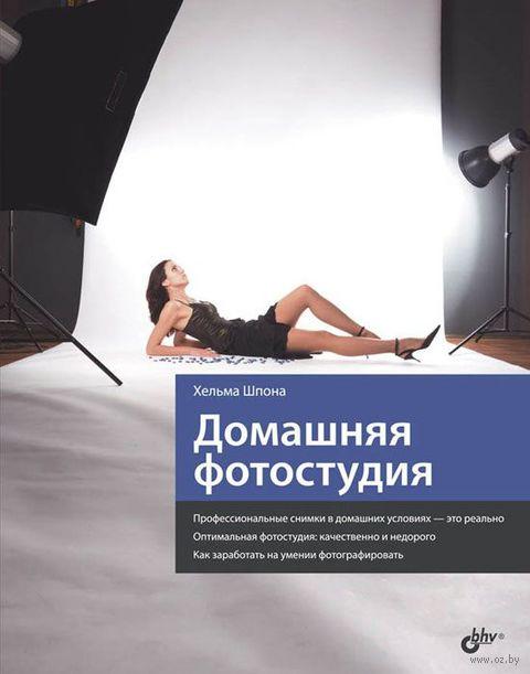 Домашняя фотостудия — фото, картинка