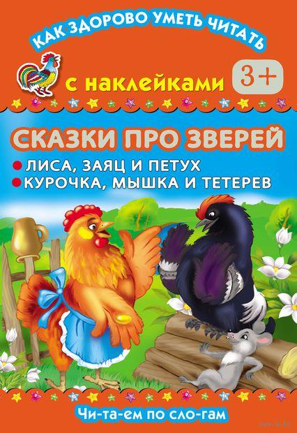 Сказки про зверей. Ольга Граблевская, И. Горбунова