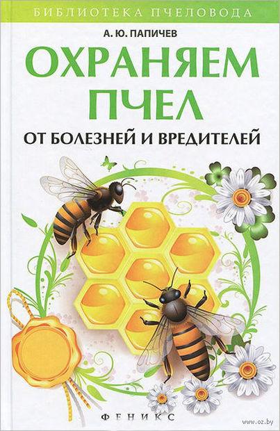 Охраняем пчел от болезней и вредителей. Александр Папичев