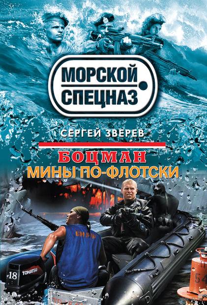 Боцман. Мины по-флотски (м). Сергей Зверев