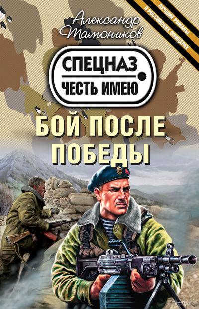 Бой после победы (м). Александр Тамоников