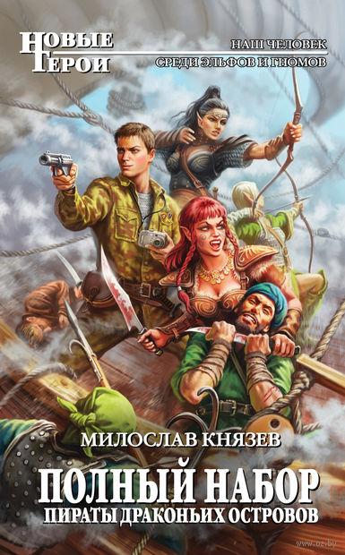 Полный набор. Пираты Драконьих островов. Милослав Князев