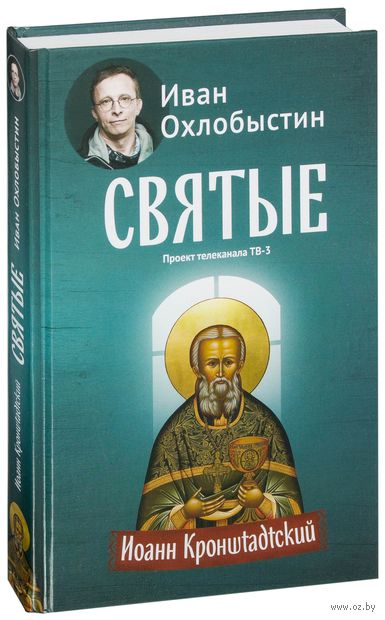 Иоанн Кронштадтский. Иван Охлобыстин