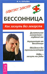 Бессонница. Как заснуть без лекарств. Ирина Юрьева