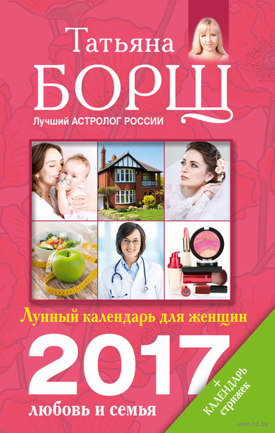 Лунный календарь для женщин на 2017 год. Любовь и семья. Татьяна Борщ