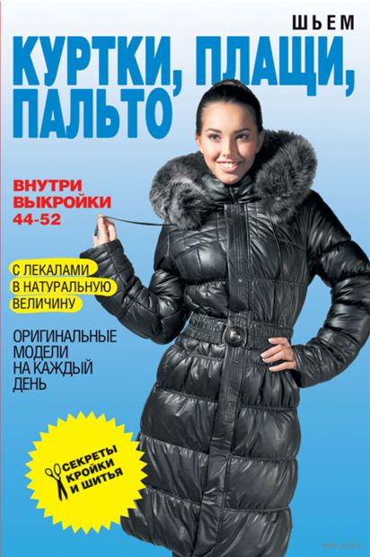 Шьем куртки, плащи, пальто. Светлана Ермакова