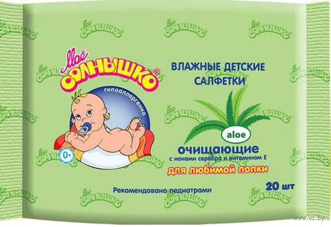 """Влажные детские салфетки """"Очищающие"""" (20 шт)"""