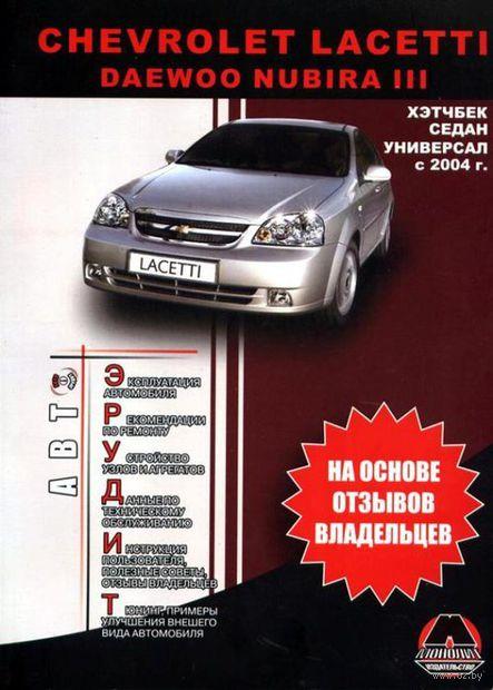 Chevrolet Lacetti / Daewoo Nubira III с 2004 г. Руководство пользователя — фото, картинка