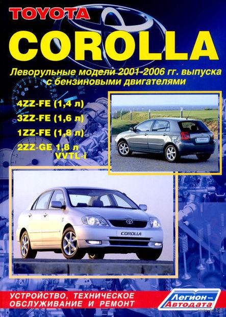 Toyota Corolla. Леворульные модели 2001-2006 гг. Устройство, техническое обслуживание и ремонт