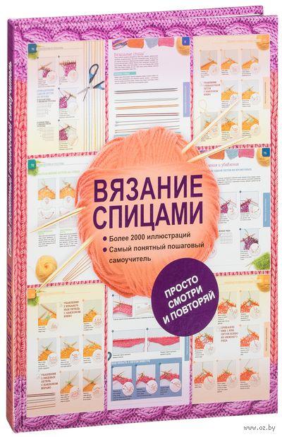 Вязание спицами. Надежда Бахарева