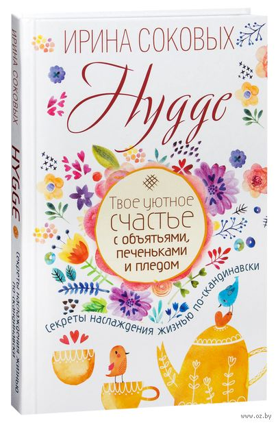 Hygge. Твое уютное счастье с объятьями, печеньками и пледом. Секреты наслаждения жизнью по-скандинавски — фото, картинка