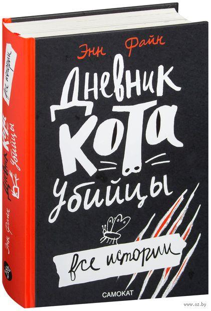 Дневник Кота-убийцы. Все истории — фото, картинка