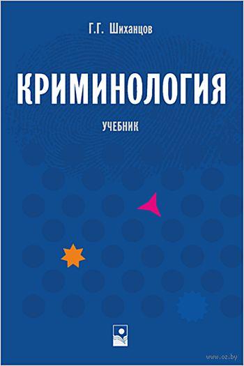 Криминология. Г. Шиханцов