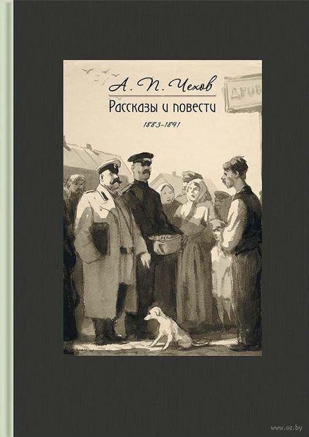 А. П. Чехов. Рассказы и повести (1883-1891) — фото, картинка