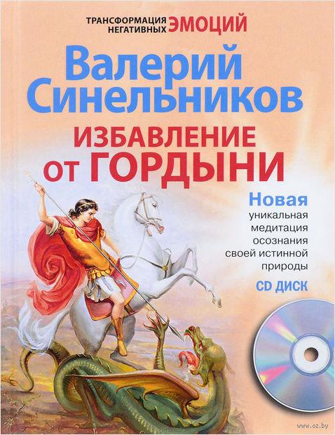 Избавление от гордыни (+ CD) — фото, картинка