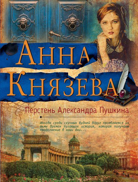 Перстень Александра Пушкина (м) — фото, картинка