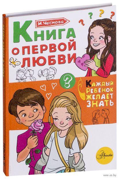 Книга о первой любви — фото, картинка