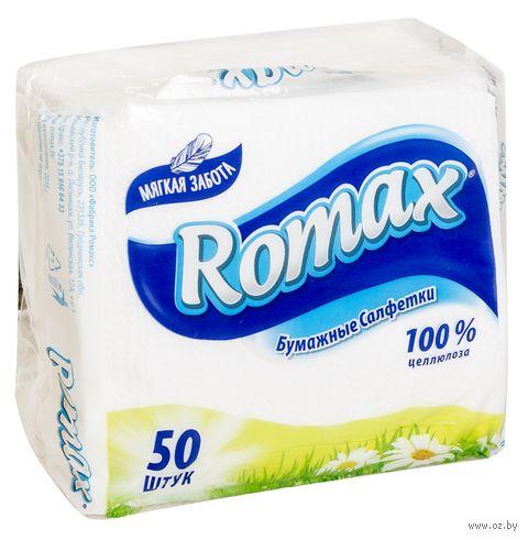 "Бумажные салфетки ""Romax"" (50 шт.) — фото, картинка"