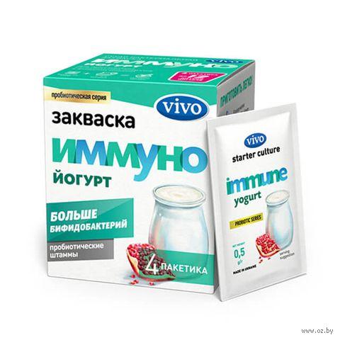 """Закваска бактериальная """"Vivo. Иммуно йогурт"""" (4 шт) — фото, картинка"""