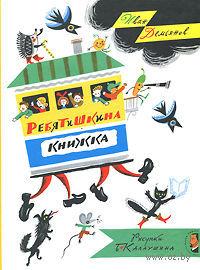Ребятишкина книжка. И. Демьянов