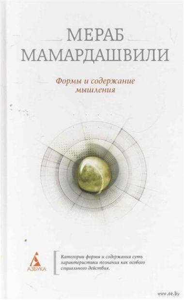 Формы и содержание мышления. Мераб Мамардашвили