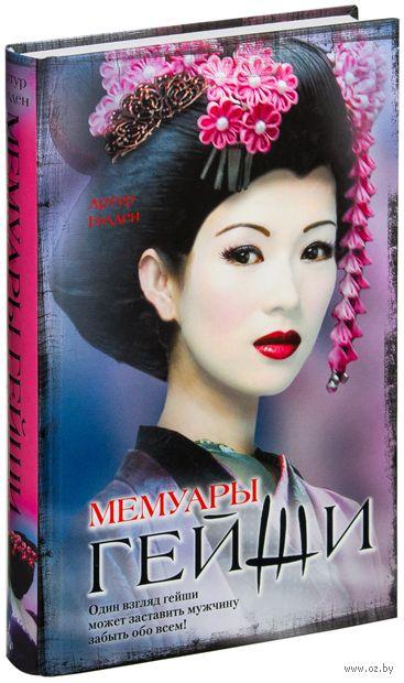 мемуары геиши