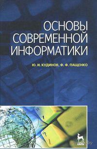 Основы современной информатики. Юрий Кудинов, Федор Пащенко
